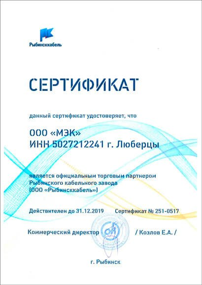 "Сертификат ООО ""МЭК"""