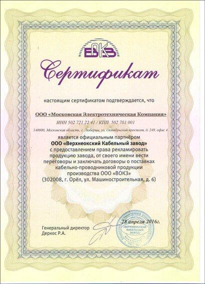 Сертификат на поставку кабельной и электро продукции